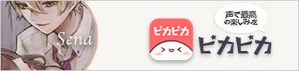 ピカピカ声ライブ配信アプリ
